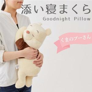 Disney ディズニー クラシック プー 添い寝枕 55cm 添い寝 抱き枕 ピロー くまのプーさん ぬいぐるみ(代引不可)【送料無料】