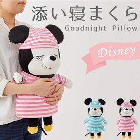 Disney ディズニー きせかえ パジャマ 添い寝枕 50×30cm ミッキー ミニー 添い寝 抱き枕 ピロー ぬいぐるみ(代引不可)
