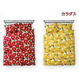 シビラ sybilla 枕カバー L(50×70) カラダス 布団カバー 寝具カバー 枕 寝具