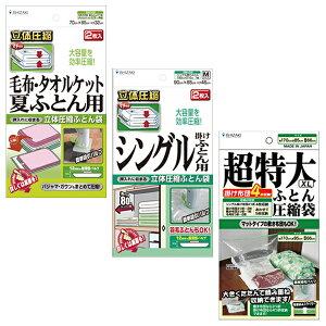 【日本製】布団圧縮袋 5枚セット S2枚 M2枚 XL1枚 押入れ収納 品質保証書付 バルブ式・マチ付 ふとん圧縮袋 ふとん収納【送料無料】