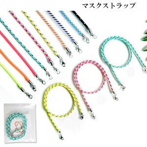 マスク ストラップ 全12色 長さ 調整 可能 マスクコード メガネ マスク ファッション 首かけ マスクバンド マスク チェーン ネックストラップ クリップ ヒモ