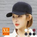 メンズ キャップ 大きい XL 大きい帽子 ビックサイズ 無地 ベースボールキャップ b系 ヒップホップ ストリート系 レディース ローキャップ シンプル 男女兼用