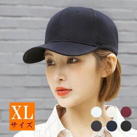 メンズ キャップ 大きい XL 大きい帽子 ビックサイズ 無地 ベースボールキャップ b系 ヒップホップ ストリート系 レディース ローキャップ シンプル 男女兼用 CC104