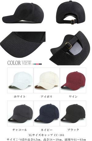 メンズキャップ大きいXL大きい帽子ビックサイズ無地ベースボールキャップb系ヒップホップストリート系レディースローキャップシンプル男女兼用