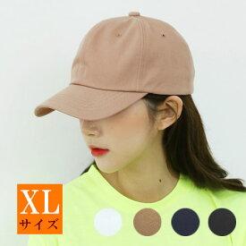 XL メンズ キャップ 大きい 大きい帽子 ビックサイズ 無地 ベースボールキャップ b系 ヒップホップ ストリート系 レディース ローキャップ シンプル 男女兼用