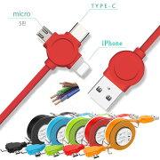 3in1充電器ケーブルUSBケーブル巻取り式iPhoneケーブルType-cケーブルMicroケーブル強度アップ急速充電巻き取りケーブルmicrousbtype−c1m2.1Aリール式Type-CAndroid充電ケーブルiphone