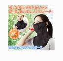 UVマスク UVカットマスク 日焼けマスク フェイスカバー レディース 日焼け対策 日よけマスク 日焼け防止 首 紫外線遮断 スポーツ 紫外線カット 布マスク