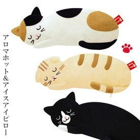 アロマホット アイスアイピロー わいいネコをそっと目にのせて 目の疲れを癒すアイピロー 卒業式 プレゼント ギフト 温冷タイプ 睡眠 アイマスク かわいい