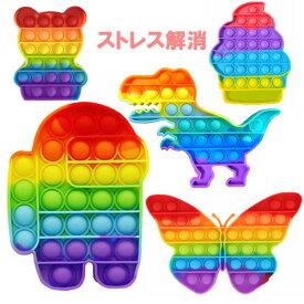 ストレス解消 グッズ プッシュ ポップポップバブル 感覚 フィジェット おもちゃ ポップイットフィジェット おもちゃ 自閉症特別支援 シリコン