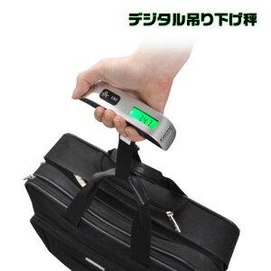 はかり デジタル 吊り下げ 秤 スケール 10g〜50kg ベルト式 スーツケースなどをカンタンに量れる 飛行機旅行の時などにも便利