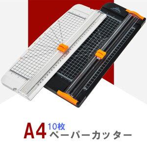 ペーパーカッター A4 ロータリー 小型 紙 スライドカッター カッター 裁断機 ディスクカッター オフィス 目盛り付 B7 B6 A5 B5 A4 B4 対応  スライドカッター