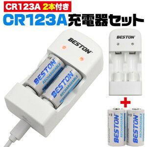 CR123A充電池 2個付き CR123A USB充電器 microUSBケーブル バッテリーチャージャー カメラ用充電池 カメラ用 充電式 繰り返し 充電機 コスト削減 CR2対応