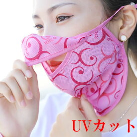 UVカット マスク 日焼けマスク フェイスカバー レディース 日焼け対策 日よけマスク 日焼け防止 紫外線遮断 スポーツ 紫外線カット 冷感 吸汗 速乾