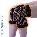 日本製 ひざサポーター 薄手 サポーター 膝 しっかり 温感サポーター 遠赤効果 冷え対策 締め付けない ラジウム鉱石 …