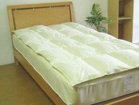 【長期間耐用型】[高密度生地使用]ダウン30%国産ベッドパッド幅:190cmまで×丈:220cmまで・別注OK!!