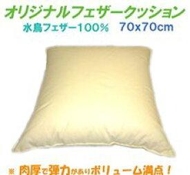 【70×70cmまで】フェザー・羽毛クッション(ハード)、別注OKダニが通れない高密度生地、ペット用クッション肩こり症の方に介護寝たきりに
