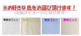 ●当社オリジナル高密度織り・枕カバー超長綿100%・416本/インチ平方サイズ・50x100cm別注OK!!