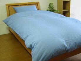 日清紡【カラー50】高品質綿100%素材ベッドマットレスカバー幅:140cmまで×丈:220cmまで[ブルー系]