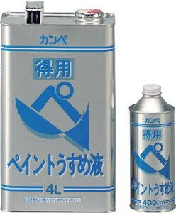 KANSAI 得用ペイントうすめ液 400ml 【1缶】【NO29304】(ALESCO)(塗装・内装用品/塗料)