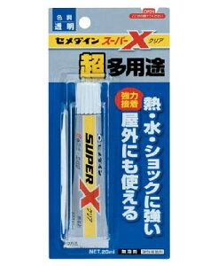 セメダイン スーパーX クリア 20ml AX-038
