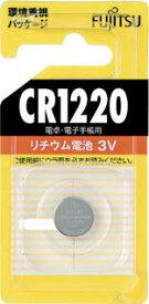 富士通 リチウムコイン電池 CR1220 【1個】(OA・事務用品/電池)