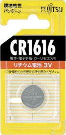 富士通 リチウムコイン電池 CR1616 【1個】(OA・事務用品/電池)