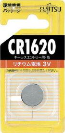 富士通 リチウムコイン電池 CR1620 【1個】(OA・事務用品/電池)