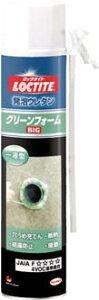 LOCTITE(ロックタイト)  ロックタイト グリーンフォームビッグ 【1缶】【DGB570】(接着剤・補修剤/発泡ウレタン)