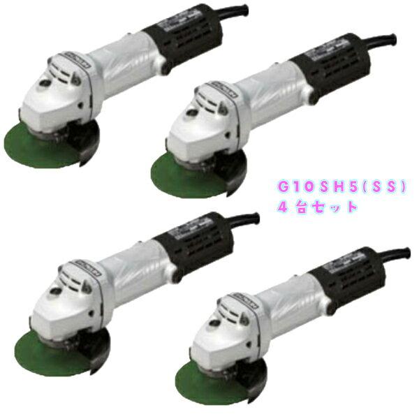 【大量購入歓迎】【送料無料】HiKOKI ディスクグラインダー【お得】1セット4台入[100MM]【G10SH5(SS)】(旧日立工機)[(電動・油圧工具/ディスクグラインダー)