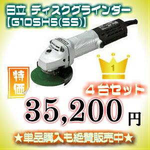 【大量購入歓迎】【送料無料】日立 ディスクグラインダー【お得】1セット4台入 (HitachiKoki)(日立工機)[100MM]【G10SH5(SS)】(電動・油圧工具/ディスクグラインダー)