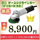 日立 ディスクグラインダー (HitachiKoki)(日立工機)[100MM]【G10SH5(SS)】(電動・油圧工具/ディスクグラインダー)