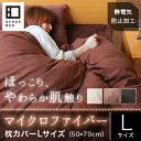 マイクロファイバー【枕カバー】Lサイズ(50×70cm)