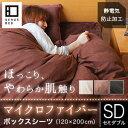 マイクロファイバー【ボックスシーツ】セミダブルサイズ(120×200×25cm)