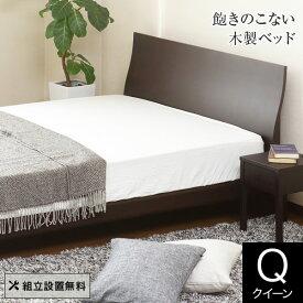 ベッド クイーン 木製 組立設置無料 グランデール ブラウン すのこ ゆったり 大きい シンプル ベット 高品質 おしゃれ 新生活 フレーム マットレス別売り 送料無料