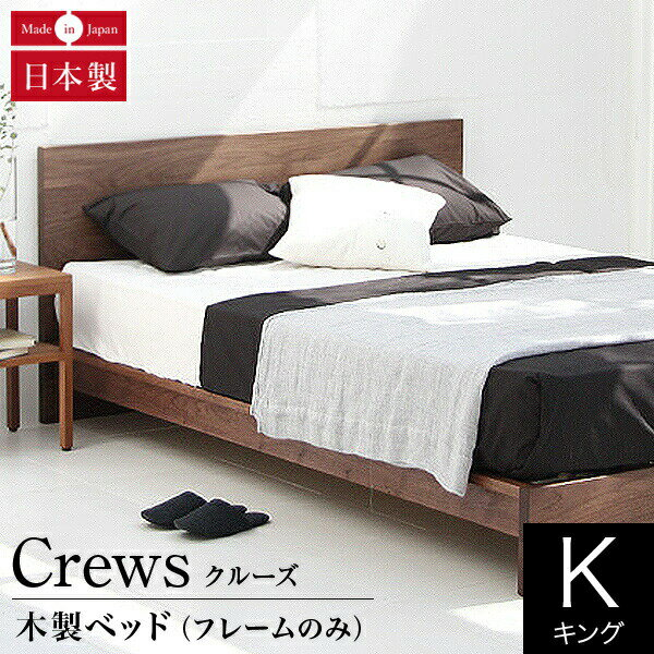 クルーズ(キング)木製ベッド【マットレス別売り】【国産ベッド】【組立設置無料】 キングベッド キングベット