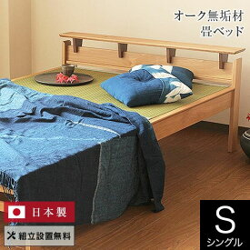 ベッド シングル 4色 畳ベッド 組立設置無料 国産 しきぶ すのこ 小物置き たたみ い草 いぐさ 日本製 布団派 たたみ 一人暮らし シンプル 和風 和室 和モダン 送料無料