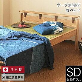 ベッド セミダブル 4色 畳ベッド 組立設置無料 国産 しきぶ すのこ 小物置き たたみ い草 いぐさ 日本製 布団派 たたみ 一人暮らし シンプル 和風 和室 和モダン 送料無料