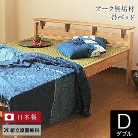 ベッド ダブル 4色 畳ベッド 組立設置無料 国産 しきぶ すのこ 小物置き たたみ い草 いぐさ 日本製 布団派 たたみ 一人暮らし シンプル 和風 和室 和モダン 送料無料