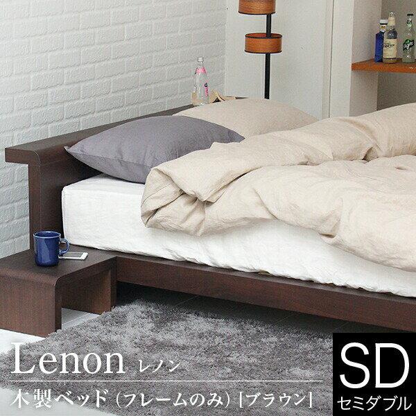 木製ベッド ベッドフレーム セミダブル レノン[ブラウン](セミダブル)木製ベッド【マットレス別売り】【組立設置無料】 セミダブルベッド セミダブルベット
