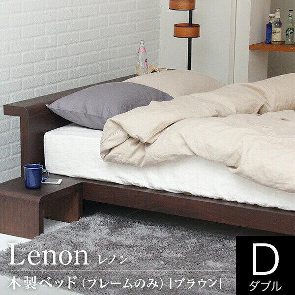 ベッド ダブル フレーム レノン[ブラウン](ダブル)木製ベッド【マットレス別売り】【組立設置無料】 ダブルベッド ダブルベット