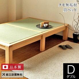 ベッド ダブル 畳ベッド 組立設置無料 国産 やまぶき すのこ 山吹 日本製 たたみ布団派 一人暮らし シンプル 和風 和室 和モダン 送料無料