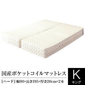 マットレス キング 2枚仕様 ポケットコイル ハード 日本製 国産ポケットコイルマットレス 国産 ベッドマット ベッド 送料無料
