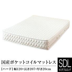 マットレス セミダブルロング ポケットコイル ハード 日本製 国産ポケットコイルマットレス 国産 ベッドマット ベッド 送料無料