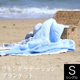 リネン 麻 グラデーション ブランケット 140×190cm リネンケット 清涼感 さらさら 日本製 国産 通気性 肌掛け おしゃれ かわいい さわやか ギフト プレゼント 贈り物 お祝い