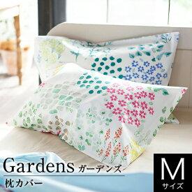 Fab the Home ガーデンズ 枕カバー Mサイズ (43×63cm用) 枕 カバー ピローケース ピロケース まくらカバー ピローカバー 綿100% 花柄 フラワー柄 ファブザホーム