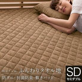 mofua natural ふんわりタオル地 敷パッド セミダブルサイズ 120×200cm 東洋紡フィルハーモニィわた使用 モフア