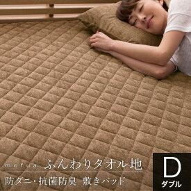 mofua natural ふんわりタオル地 敷パッド ダブルサイズ 140×200cm 東洋紡フィルハーモニィわた使用 モフア