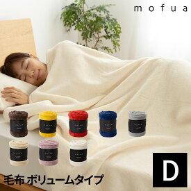 mofua プレミアムマイクロファイバー毛布(中空仕様 保温・ボリュームタイプ)ダブル