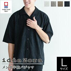 パジャマ メンズ 半袖 綿100% 今治タオル イデアゾラ ideeZora Lサイズ 日本製 メンズパジャマ 男性用 紳士 襟付き イデゾラ タオル地 国産 ナイトウェア 部屋着 寝巻き 普段使い 実用的 プレゼント ギフト