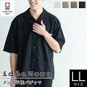 パジャマ メンズ 半袖 綿100% 今治タオル イデアゾラ ideeZora LLサイズ XL 大きめ 日本製 メンズパジャマ 男性用 紳…
